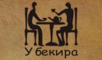 У Бекира. Авторская кофейня & Чайный клуб