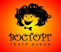 ВОСТОРГ, выездной театр кукол