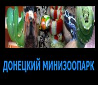 Донецкий мини-зоопарк