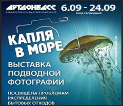 В Донецке пройдет выставка подводной фотографии