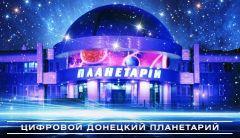 Сегодня исполнилось 4 года новому Донецкому планетарию