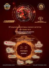 В Донецке пройдет XIV Международный фестиваль кузнечного мастерства Парк кованых фигур
