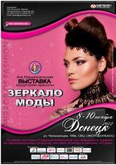 В Донецке пройдет