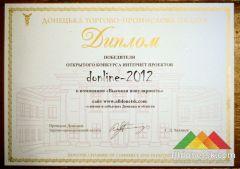 В Донецке наградили победителей первого открытого конкурса сайтов Donline-2012