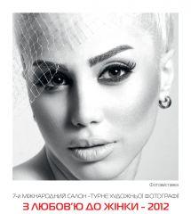 В АртДонбассе откроется 7-й Международный салон-турне художественной фотографии