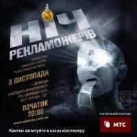В Донецке пройдет Ночь пожирателей рекламы