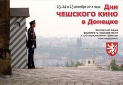 Дни чешского кино в Донецке начинаются сегодня