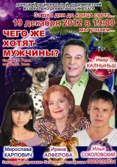Дончанам откроют вечную тайну: