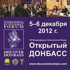 В Донецке пройдет VIII Международный экономический форум