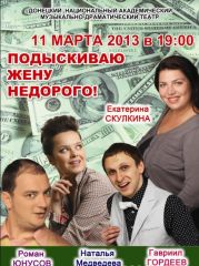 Comedy Club уже готов поздравить женщин Донецка с 8-м марта!