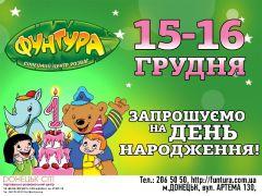 Сегодня Фунтура отметит свой день рождения