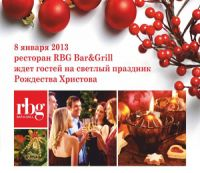 Рождественский вечер в ресторане RBG отеля Park Inn by Radisson