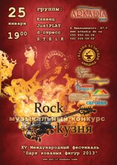 В Донецке состоится первый тур IV музыкального конкурса