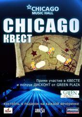 В Донецке пройдет КВЕСТ «Chicago»