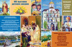 В АртДонбассе пройдет VIII выставка конкурса