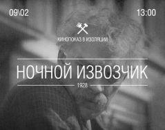 9 февраля ИЗОЛЯЦИЯ приглашает на показ фильма
