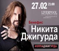 Сегодня в Донецк приедет Никита Джигурда