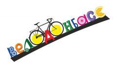 В Донецке впервые пройдет велосипедный фестиваль