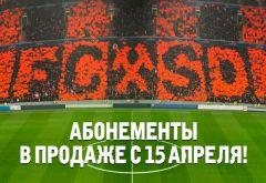 С 15 апреля на Донбасс Арене стартует продажа абонементов и выдача именных кресел