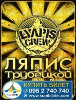 Ляпис Трубецкой едет в Донецк с новой программмой Lyapis Crew