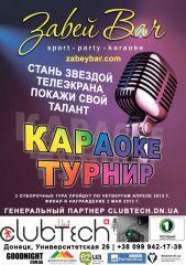 В Донецке для всех любителей петь стартует караоке-турнир