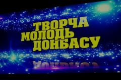 В Донецке талантливых людей наградили Премией