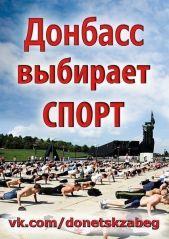 В Донецке состоится очередной забег за Здоровый Образ Жизни