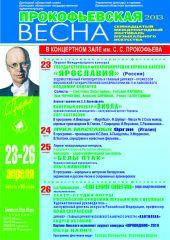 В Донецк придёт семнадцатая весна
