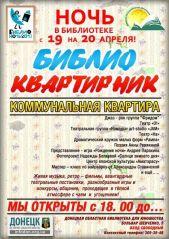 Впервые в Донецке с 19 на 20 апреля можно провести ночь в библиотеке!