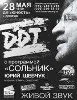 ДДТ представит в Донецке программу