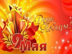 В парке Щербакова 9 мая пройдет акция «Донбасс воспевает Победу!»