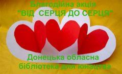 В Донецке проходит благотворительная акция