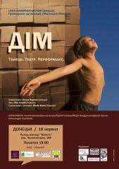 В Донецке представят неповторимый танцевальный спектакль «Дом»