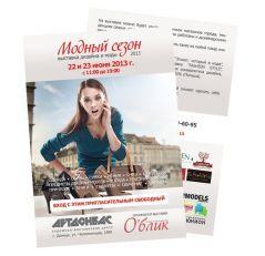 Завтра в Донецке стартует