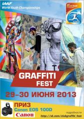 GRAFFITI FEST DONETSK 2013 перенесен на 29-30 июня