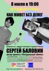 Дончан приглашают принять участие в