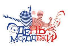 В Донецке отметят День молодежи