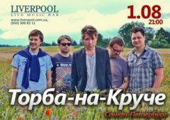 Впервые в Донецке пройдет концерт группы «Торба-на-Круче»