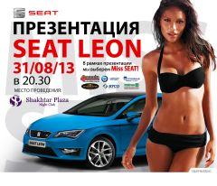 В Донецке грандиозно презентуют новый SEAT Leon