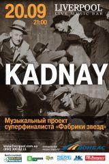 В Донецке состоится концерт группы