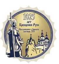 Донетчина торжественно отметит юбилей Крещения Руси