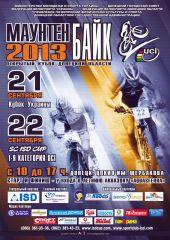 В Донецке пройдут международные соревнования по велоспорту-маунтенбайку «Открытый Кубок Донецкой области - 2013»