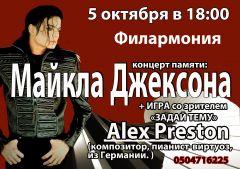 В Донецке состоится концерт Alex Preston (Германия) памяти Майкла Джексона