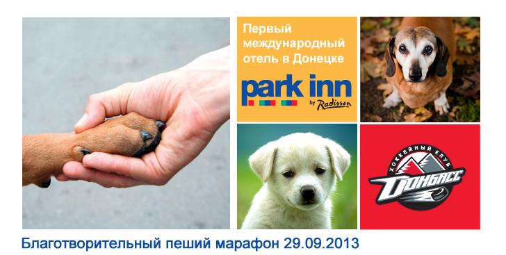 В Донецке пройдет благотворительный пеший марафон