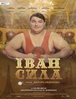 В кинотеатрах начала транслироваться кинолента «Иван Сила»