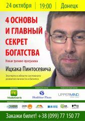 В Донецке впервые в
