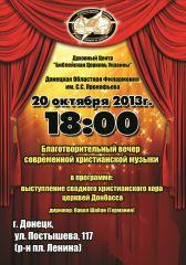 В Донецкой филармонии пройдет благотворительный вечер современной Христианской музыки