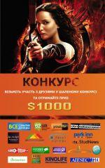 В Украине стартовал конкурс по мотивам фантастического блокбастера