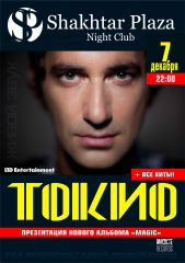 В Донецке ТОКИО презентует свой новый альбом