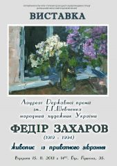 В Донецке откроется выставка живописи народного художника Украины Федора Захарова